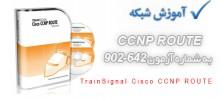 route1 222x100 - دانلود TrainSignal Cisco CCNP ROUTE 642-902 آموزش مهارت های شبکه در دوره آموزشی CCNP ROUTE به شماره آزمون 642-902