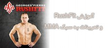 rush 222x100 - دانلود Rushfit Georges St-Pierre آموزش RushFit و تمرینات به سبک MMA