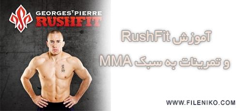rush - دانلود Rushfit Georges St-Pierre آموزش RushFit و تمرینات به سبک MMA