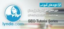 seooo 222x100 - دانلود SEO Tutorial Series دوره های آموزشی اصول سئو،بهینه سازی وب سایت برای موتور های جستجو