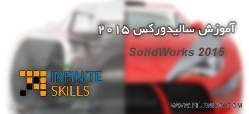 solid2015 - دانلود Infinite Skills Learning SolidWorks 2015 آموزش سالیدورکس 2015