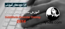 sollid2014 222x100 - دانلود SolidWorks 2014 Essential Training آموزش سالیدورکس 2014