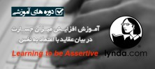 sssss 222x100 - دانلود Learning to be Assertive آموزش افزایش میزان جسارت در بیان عقاید با اعتماد به نفس