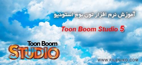 دانلود Toon Boom Studio 5 آموزش نرم افزار تون بوم استودیو