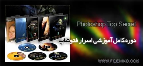 دانلود Photoshop Top Secret Training Course دوره کامل آموزشی اسرار فتوشاپ