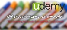 u.net  222x100 - دانلود Udemy Web Searching And Security Essentials with Google Secrets آموزش جستجو در وب و اصول امنیت با رازهای گوگل