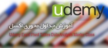 udemy 222x100 - دانلود Udemy Excel Pivot Tables Data Analysis Master Class آموزش جداول محوری اکسل