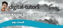 2d.racing.v2 222x100 - دانلود فیلم آموزشی Digital tutors 2D Racing Game Series in Unity قسمت دوم