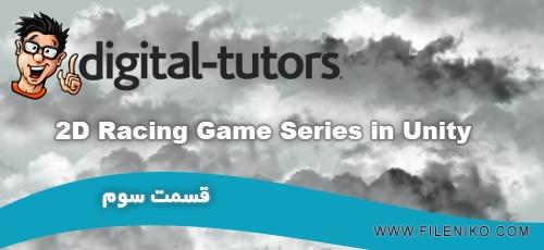 2d.racing.v3 - دانلود فیلم آموزشی Digital tutors 2D Racing Game Series in Unity قسمت سوم
