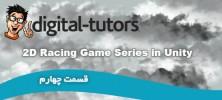 2d.racing.v4 222x100 - دانلود فیلم آموزشی Digital tutors 2D Racing Game Series in Unity قسمت چهارم