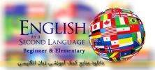 Beginner Elementary 222x100 - دانلود منابع کمک آموزشی زبان انگلیسی ESL Photocopiable Activities-Beginner & Elementary
