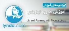 Lynda 1 222x100 - دانلود Up and Running with Fedora Linux آموزش فدورا لینوکس