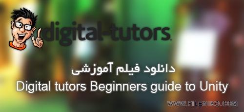 beginer - دانلود فیلم آموزشی Digital tutors Beginners guide to Unity