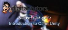 c 222x100 - دانلود فیلم آموزشی Digital tutors Introduction to C# in Unity