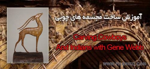 chub - دانلود Carving Cowboys And Indians with Gene Webb آموزش ساخت مجسمه های چوبی