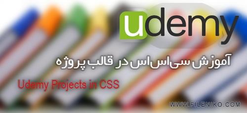 css - دانلود Udemy Projects in CSS آموزش سیاساس در قالب پروژه