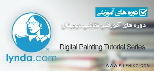 d.painting - دانلود Digital Painting Tutorial Series دوره های آموزشی نقاشی دیجیتال