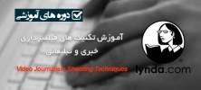 film.khabari 222x100 - دانلود Video Journalism Shooting Techniques آموزش تکنیک های فیلمبرداری خبری و تبلیغاتی