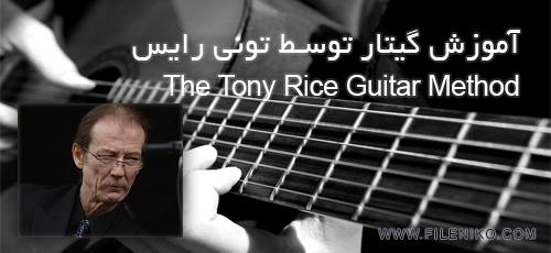 giutar - دانلود The Tony Rice Guitar Method آموزش گیتار توسط تونی رایس