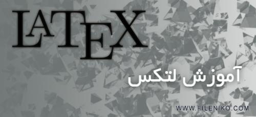 latex - دانلود ویدیوهای آموزشی لتکس LATEX