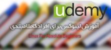 linux 222x100 - دانلود Udemy Linux For Absolute Beginners آموزش لینوکس برای افراد کاملا مبتدی
