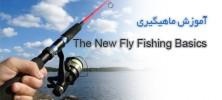 mahi 222x100 - دانلود The New Fly Fishing Basics آموزش ماهیگیری