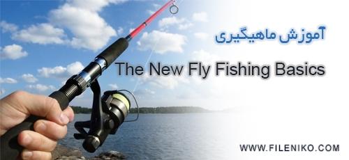 mahi - دانلود The New Fly Fishing Basics آموزش ماهیگیری