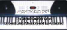 org 222x100 - دانلود The Ultimate Beginner Series Keyboard Basics Steps One and Two Combined آموزش ارگ زدن