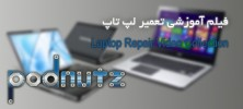 pudnutz 222x100 - دانلود Podnutz Laptop Repair Video Collection فیلم آموزشی تعمیر لپ تاپ