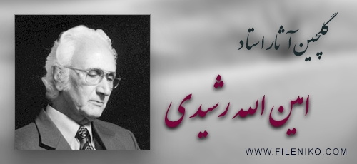 rashidi - دانلود آثار منتخب استاد امین الله رشیدی