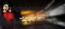 script 222x100 - دانلود فیلم آموزشی Digital tutors Introduction to Scripting in Unity