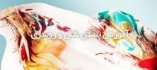 shal 222x100 - آموزش بستن شال و روسری متناسب با فرهنگ ایرانی