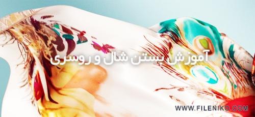 آموزش بستن شال و روسری متناسب با فرهنگ ایرانی