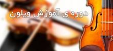 violon 222x100 - دانلود Ultimate Beginner Series:Violin فیلم آموزشی ویلون