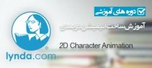 2d 222x100 - دانلود 2D Character Animation آموزش ساخت انیمیشن دوبعدی