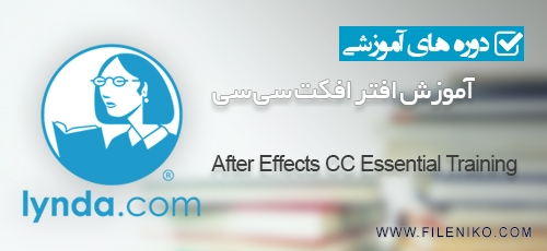 After Effects - دانلود After Effects CC Essential Training آموزش افتر افکت سی سی