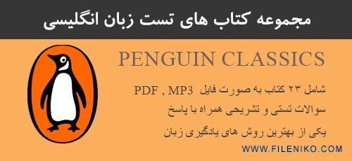 Penguin English Guide Series - دانلود Penguin English Guides Series سری کتاب های تست مهارت زبان
