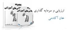 arzyabi 222x100 - دانلود ویدیوهای آموزشی ارزیابی و سرمایه گذاری آکادمی خان