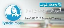 autocad 222x100 - دانلود AutoCAD 2015 Essential Training آموزش اتوکد 2015