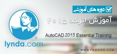 autocad - دانلود AutoCAD 2015 Essential Training آموزش اتوکد 2015