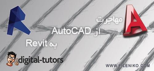 autotorevit - مهاجرت از AutoCAD به Revit