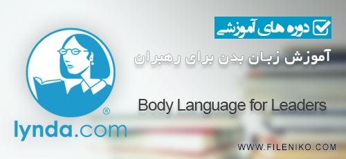 دانلود Body Language for Leaders آموزش زبان بدن برای رهبران