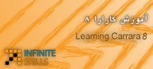 carara8 222x100 - دانلود Infinite Skills Learning Carrara 8 آموزش کارارا 8