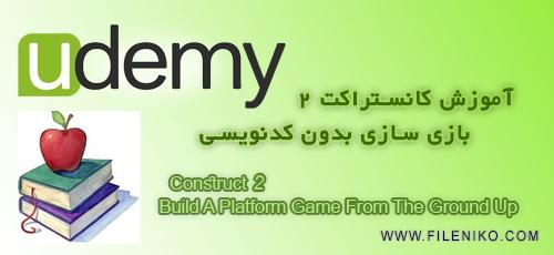 دانلود Udemy Construct 2 Build A Platform Game From The Ground Up آموزش کانستراکت 2، بازی سازی بدون کدنویسی