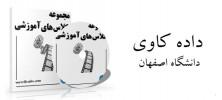 dadekavi 222x100 - دانلود ویدیوهای آموزشی داده کاوی دانشگاه اصفهان