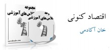 eghtesade.konuni 222x100 - دانلود ویدیوهای آموزشی اقتصاد کنونی آکادمی خان