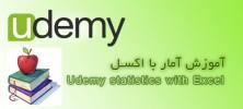 excel.amar  222x100 - آموزش آمار با Excel