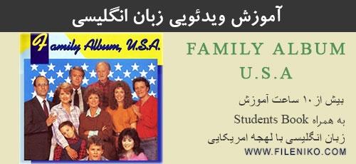 family album  - دانلود Family Album USA سریال آموزش زبان انگلیسی