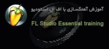fl 222x100 - دانلود FL Studio Essential training آموزش آهنگسازی با اف ال استودیو