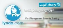 font 222x100 - دانلود Font Management Essential Training آموزش مدیریت فونت ها